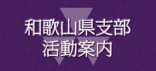 平成30年同志社校友会和歌山県支部総会・懇親会開催